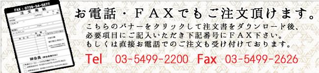 お電話・FAXでもご注文頂けます。