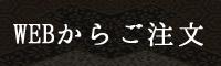 side_link_chumon