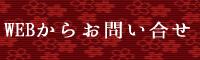 side_link_toiawase