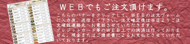 web_chumon_banner_big